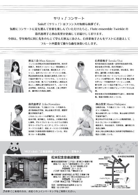 f:id:setagaya-flute:20190827103457j:image