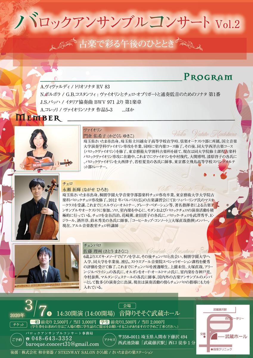 f:id:setagaya-flute:20191213170701p:plain