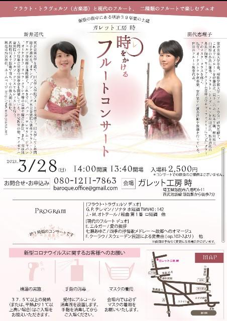 f:id:setagaya-flute:20210226192719j:image