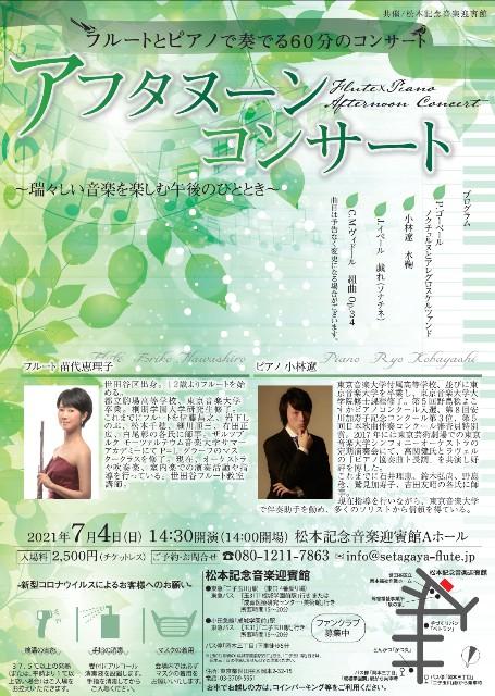f:id:setagaya-flute:20210405214942j:image