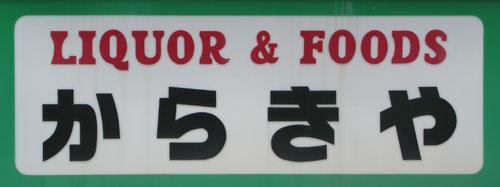 f:id:setagaya_shotai:20081222232108j:image