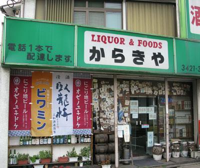 f:id:setagaya_shotai:20081222232109j:image