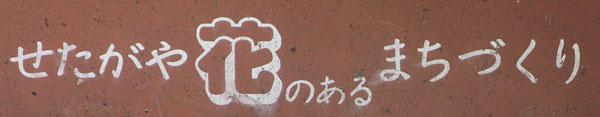f:id:setagaya_shotai:20081225233018j:image