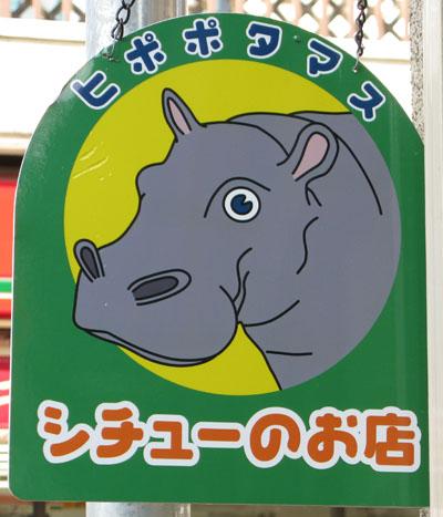 f:id:setagaya_shotai:20081229202927j:image