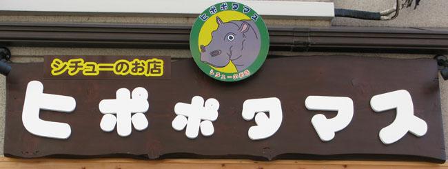 f:id:setagaya_shotai:20081229203127j:image