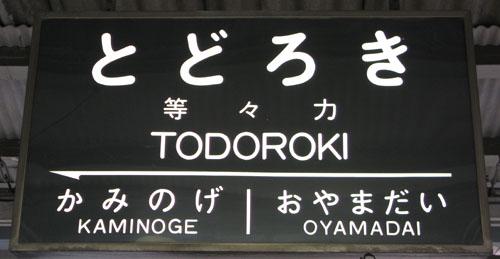 f:id:setagaya_shotai:20081231162115j:image