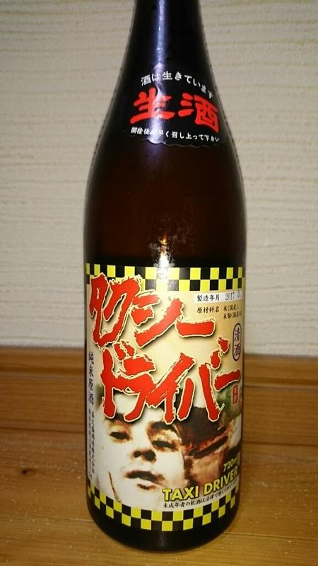 タクシードライバー 純米原酒 生酒 - 日本酒と登山とマラソンと ...