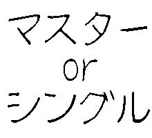 f:id:setamanabu:20170922020515p:plain