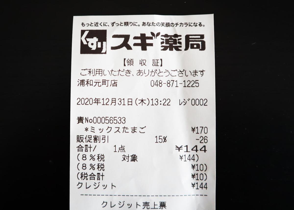 f:id:setochiyo1970:20210316084837j:plain