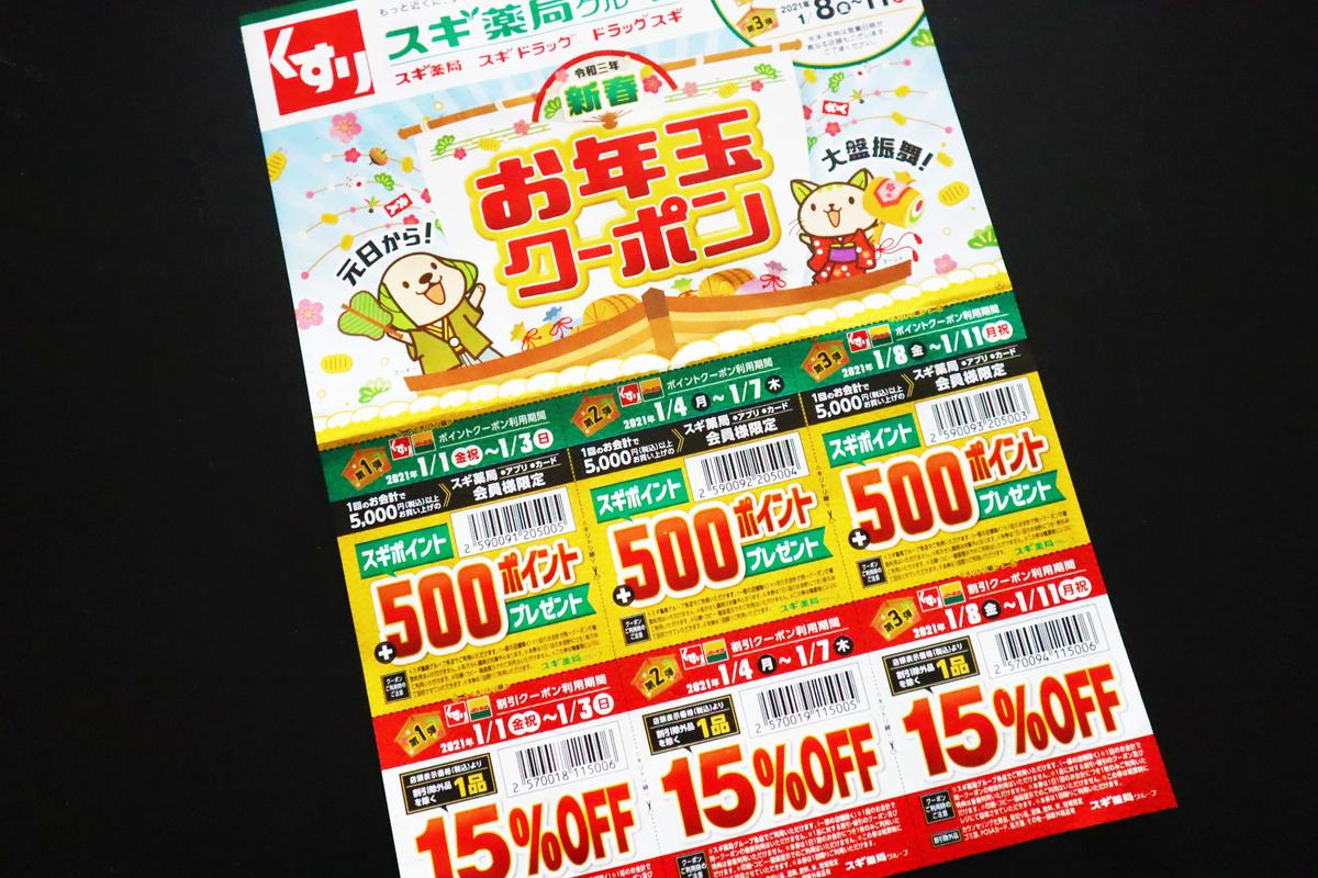 f:id:setochiyo1970:20210316084907j:plain