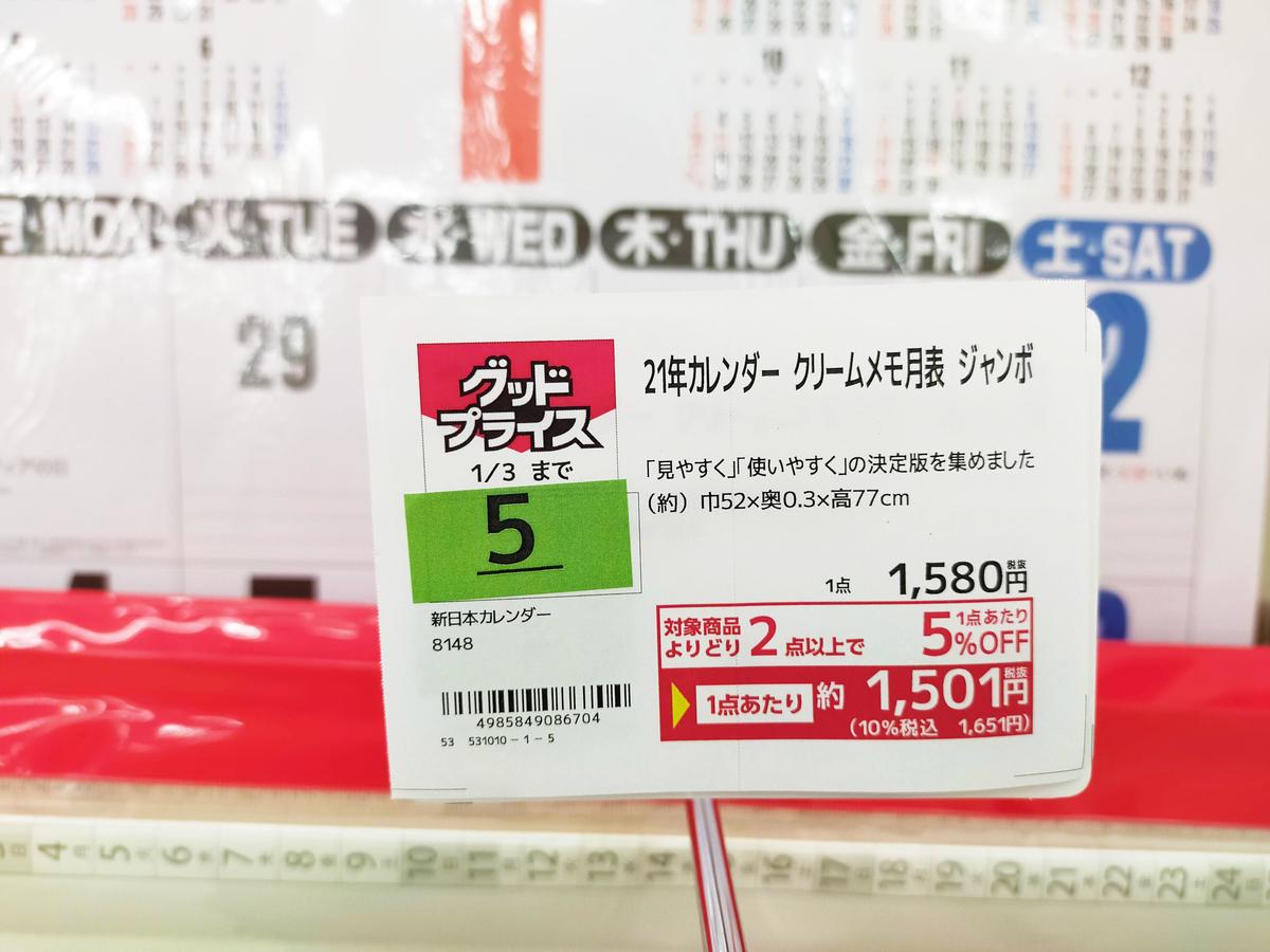 f:id:setochiyo1970:20210316152717j:plain