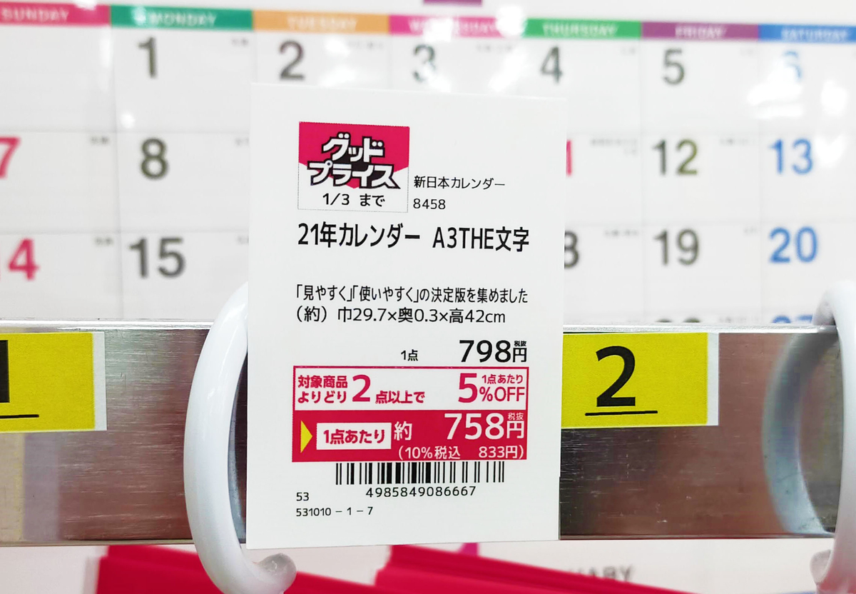 f:id:setochiyo1970:20210316152855j:plain