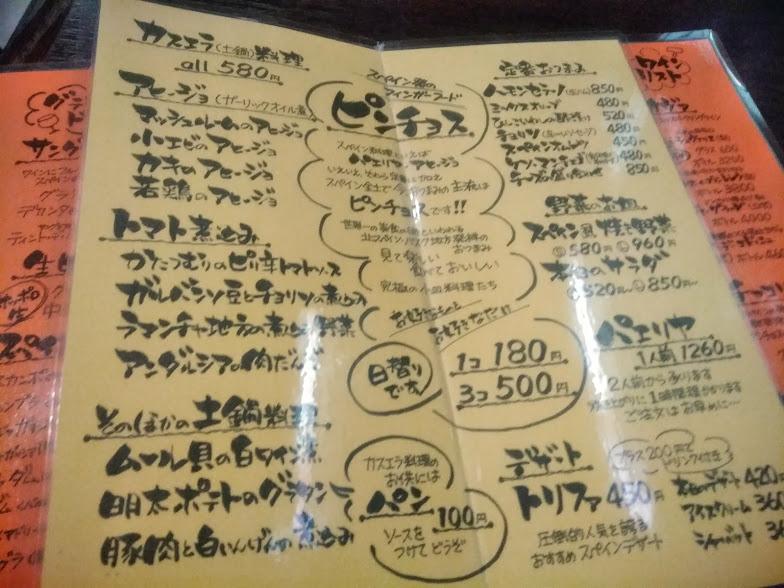 f:id:setochiyo1970:20210318115654j:plain