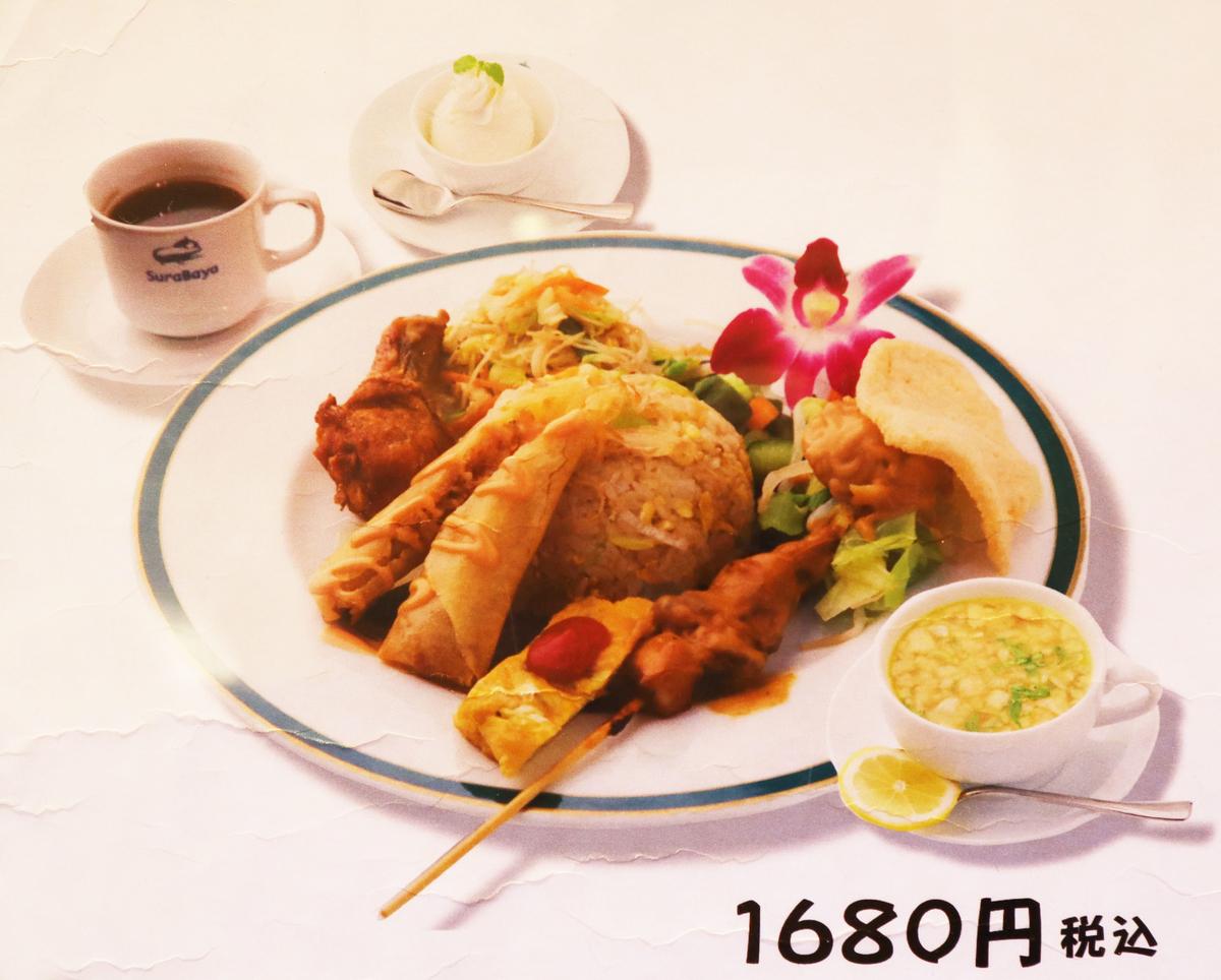 浦和パルコ,インドネシア料理,スラバヤ,ランチメニュー
