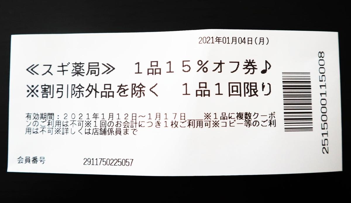 f:id:setochiyo1970:20210320034555j:plain