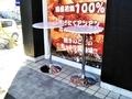 鶏笑・浦和本店,原山