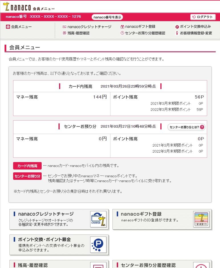 f:id:setochiyo1970:20210327111104j:plain
