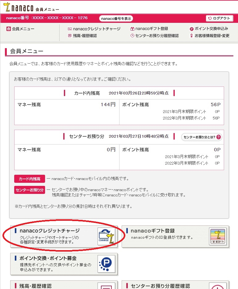 f:id:setochiyo1970:20210327111133j:plain