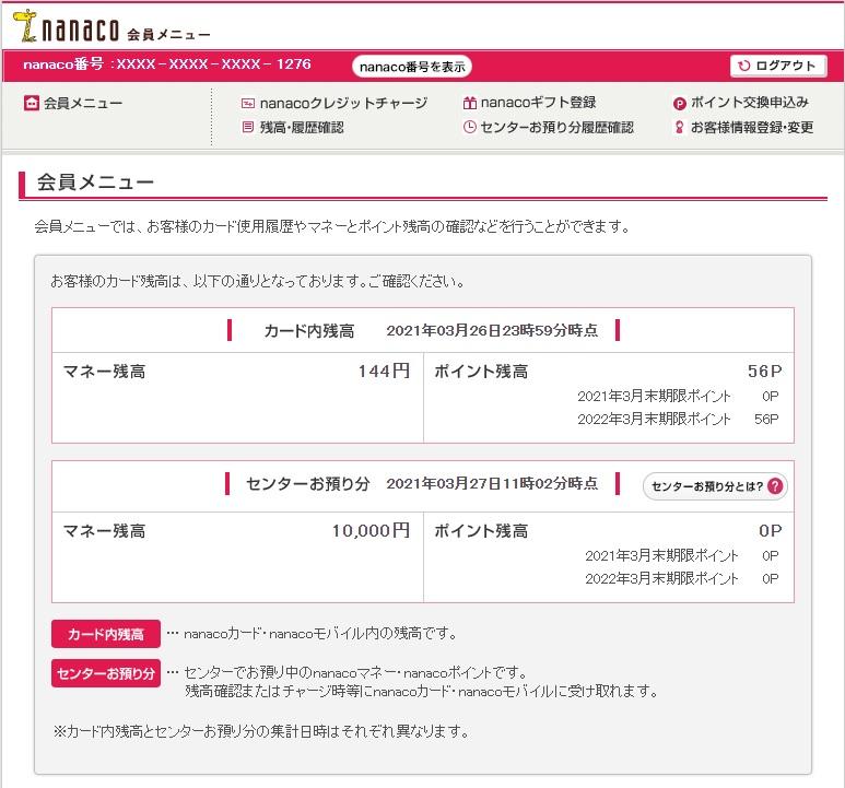 f:id:setochiyo1970:20210327112507j:plain