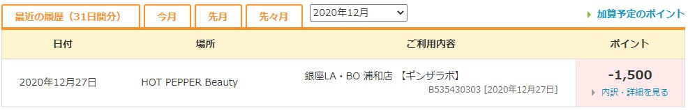 f:id:setochiyo1970:20210327164434j:plain