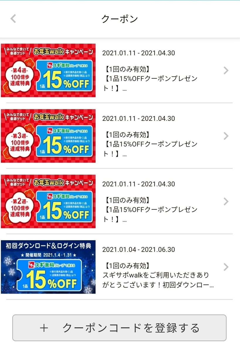 f:id:setochiyo1970:20210328095048j:plain