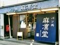 中浦和,別所沼公園,パン屋,麻凛堂(まりんどう)