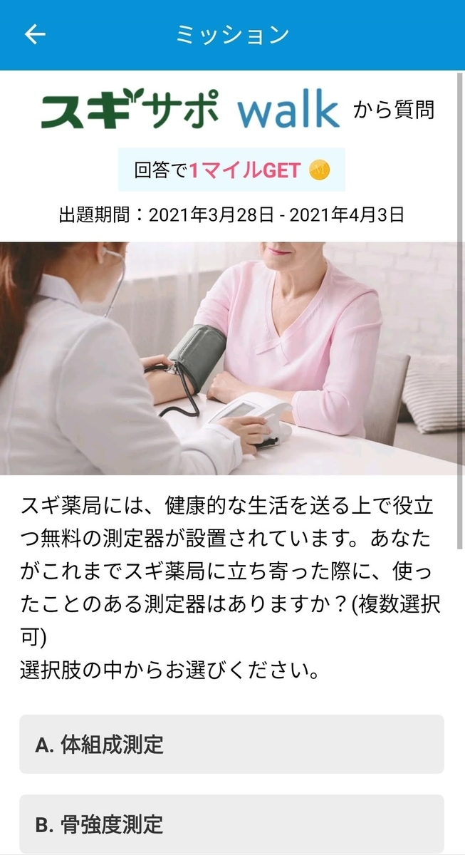 f:id:setochiyo1970:20210329052620j:plain