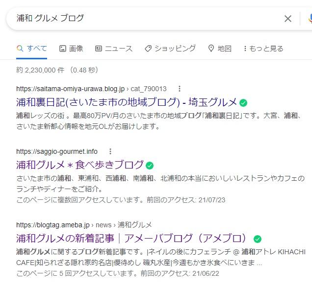 f:id:setochiyo1970:20210803134812j:plain