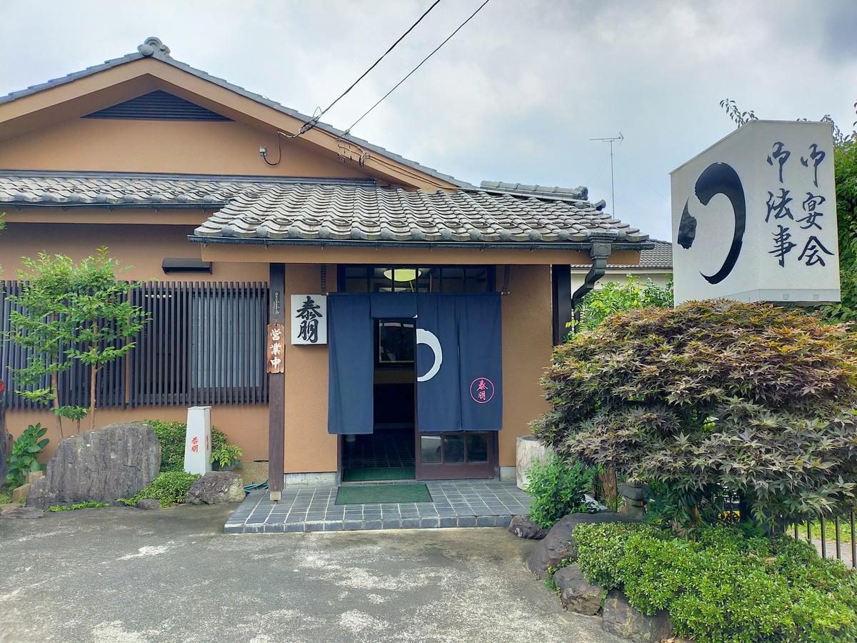 f:id:setochiyo1970:20210830135622j:plain