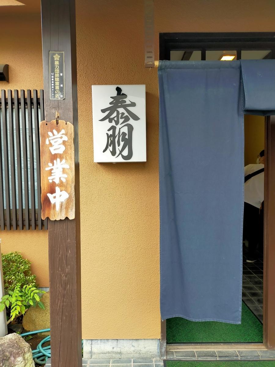 f:id:setochiyo1970:20210830135644j:plain