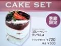 エスプレッソアメリカーノ/EspressoAmericano/浦和パルコ/ケーキ/値段