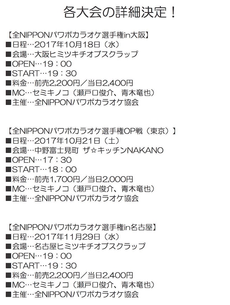 f:id:setoguchi214:20171008011849j:image