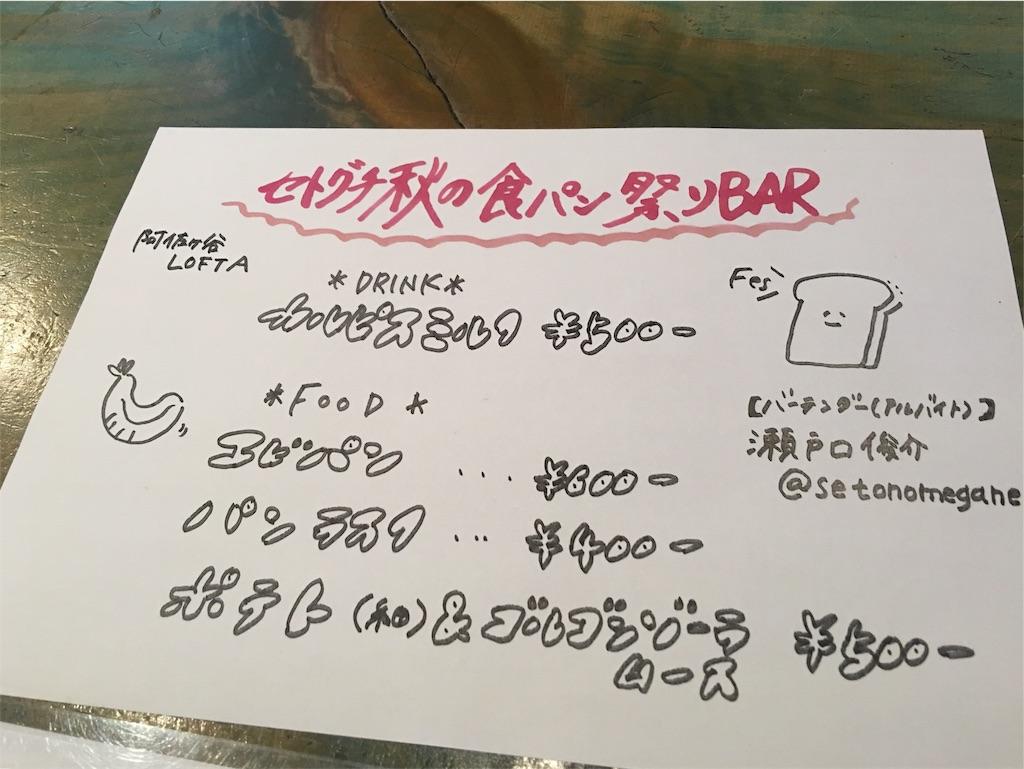 f:id:setoguchi214:20171101020937j:image