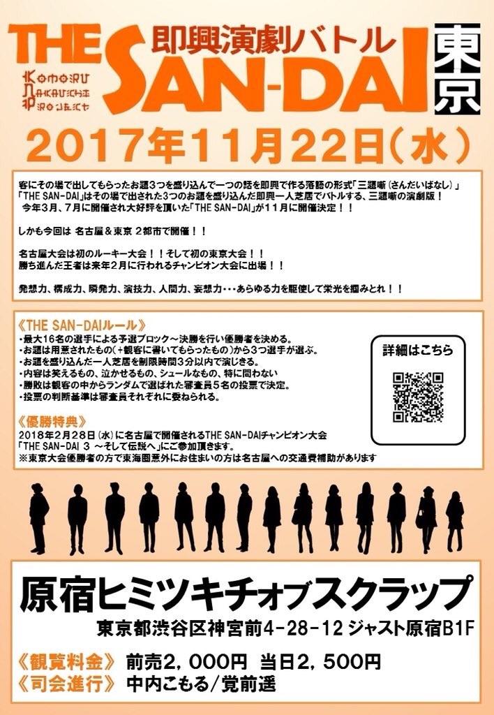 f:id:setoguchi214:20171108224327j:image