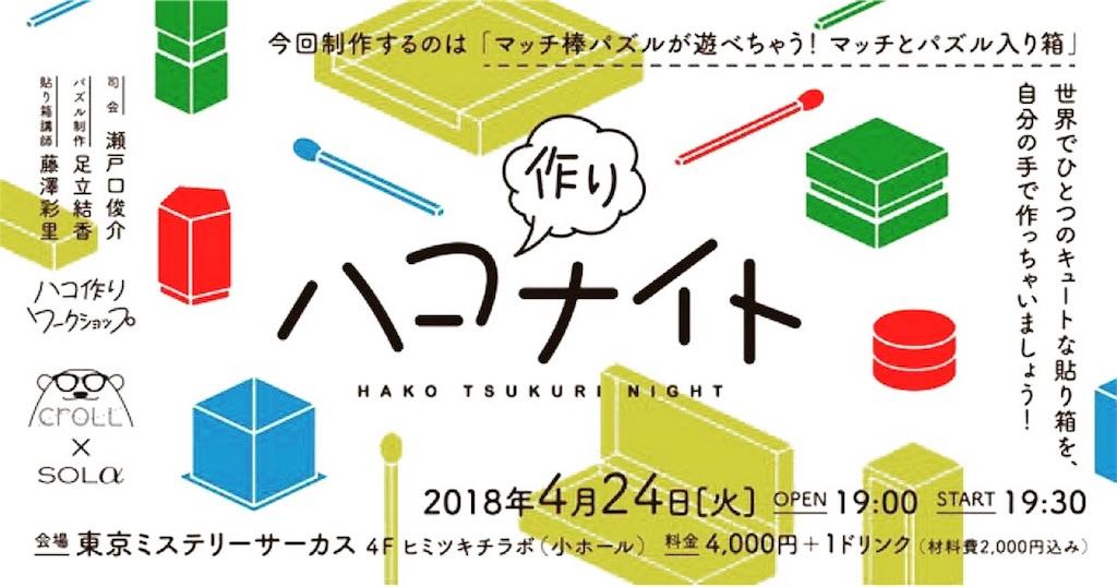 f:id:setoguchi214:20180406015348j:image