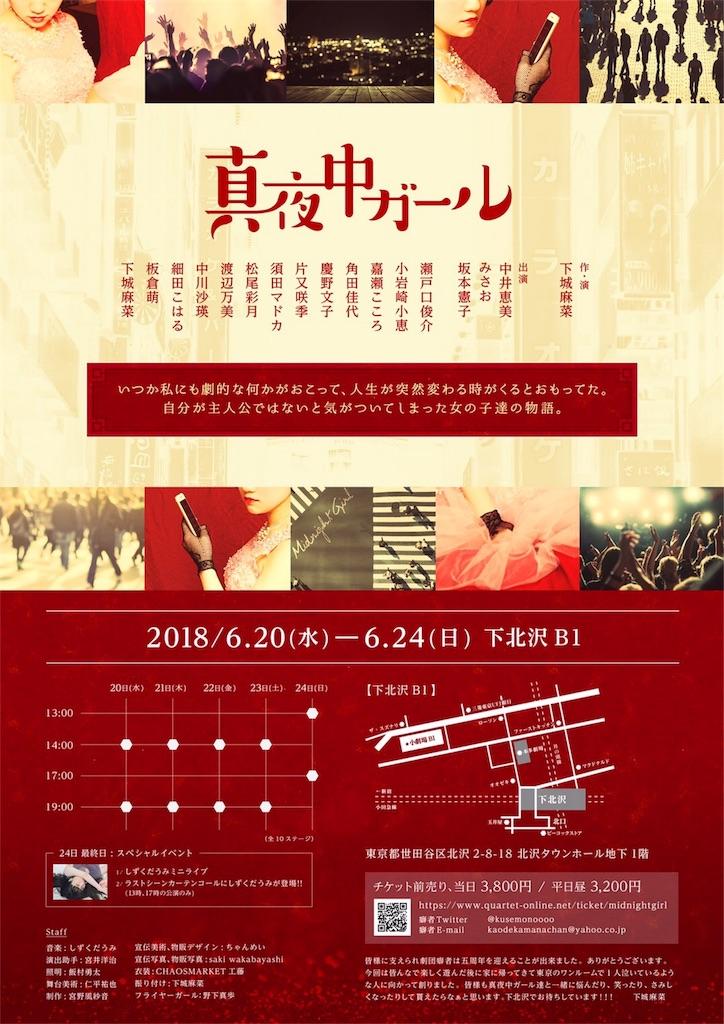 f:id:setoguchi214:20180409043435j:image