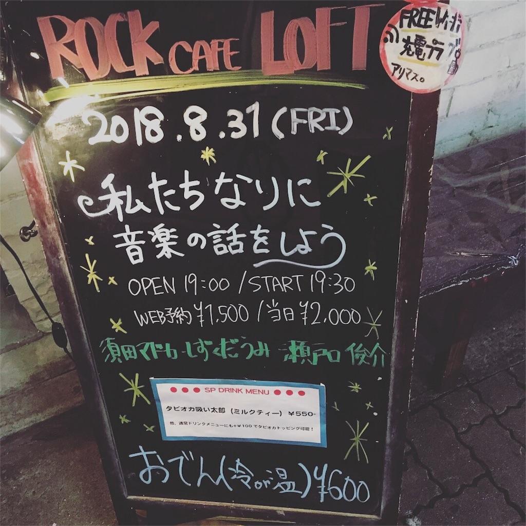 f:id:setoguchi214:20180906014307j:image