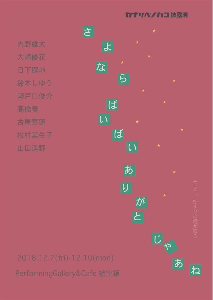 f:id:setoguchi214:20181201000049j:image