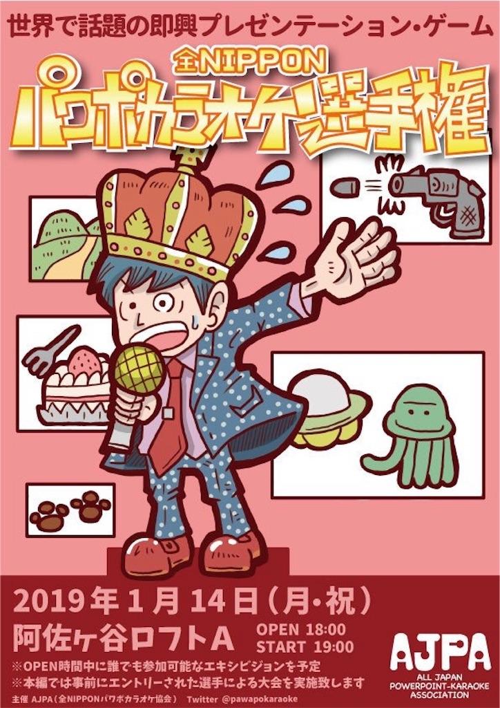 f:id:setoguchi214:20190107035212j:image