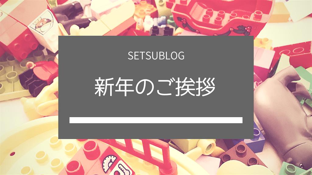 f:id:setsublog:20190214144715p:image