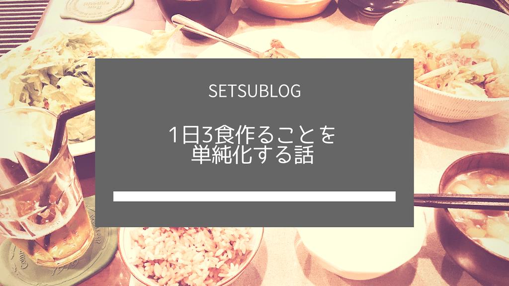 f:id:setsublog:20190811223218p:image