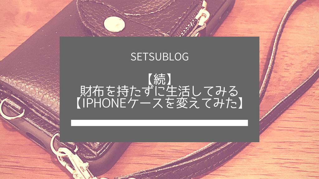 f:id:setsublog:20191014180602p:image