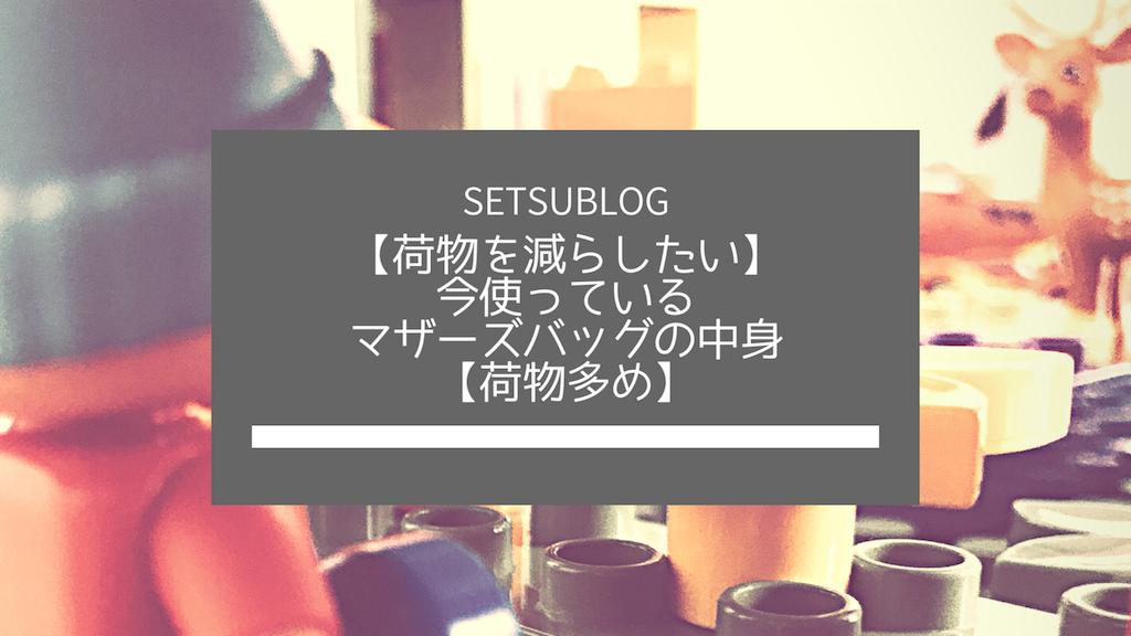f:id:setsublog:20191022002556p:image