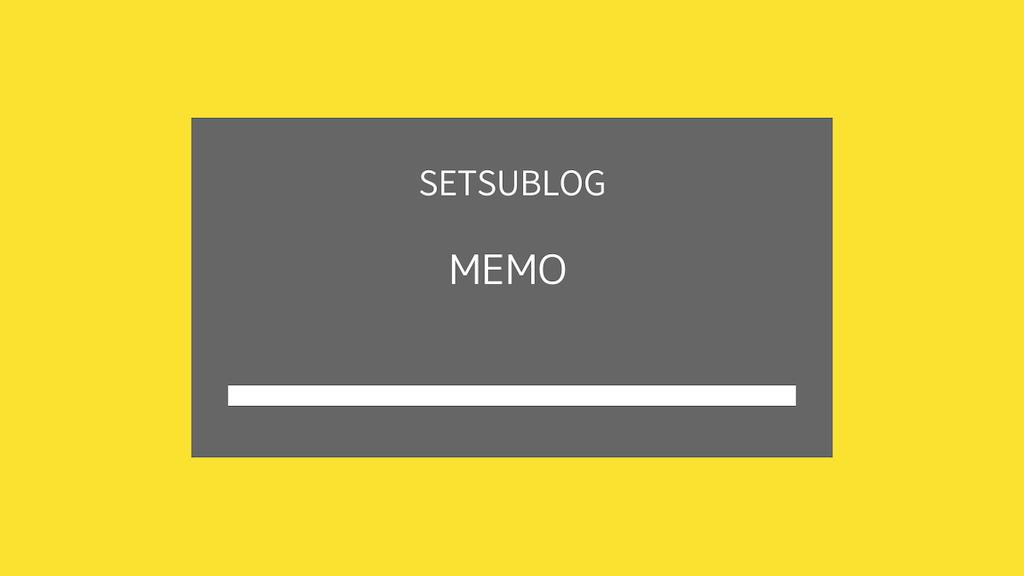 f:id:setsublog:20200505205347p:image