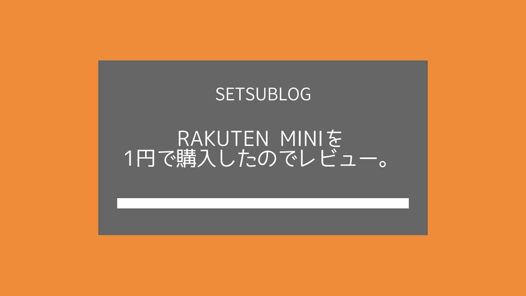 f:id:setsublog:20200612002906p:image