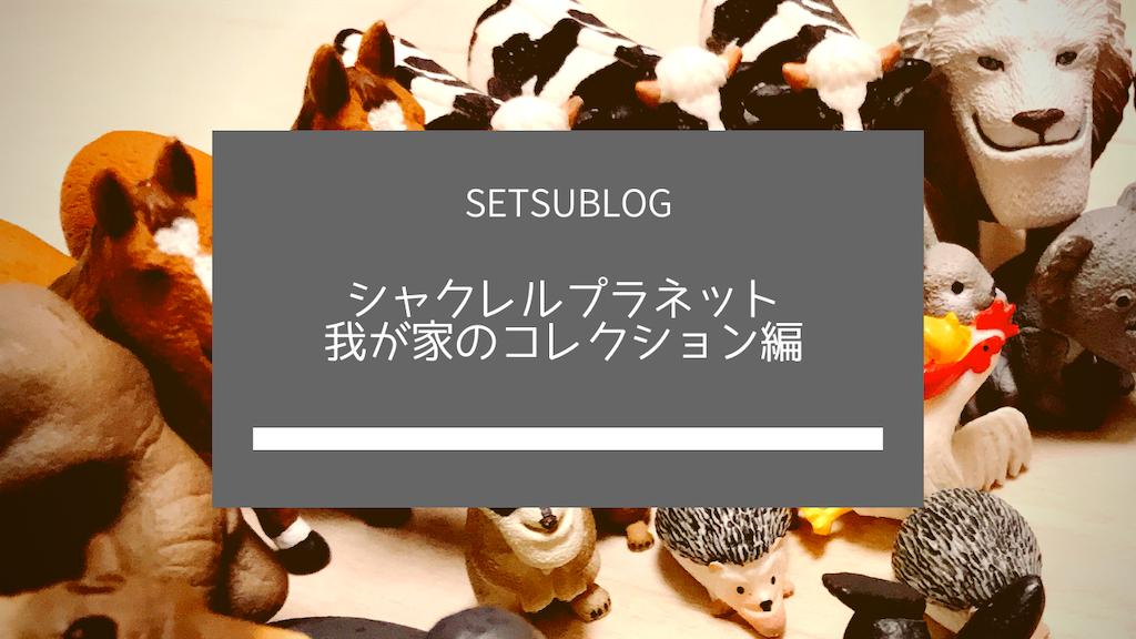 f:id:setsublog:20200819003630p:image