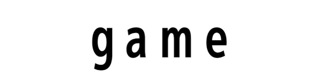 f:id:setsublog:20200819014530j:image