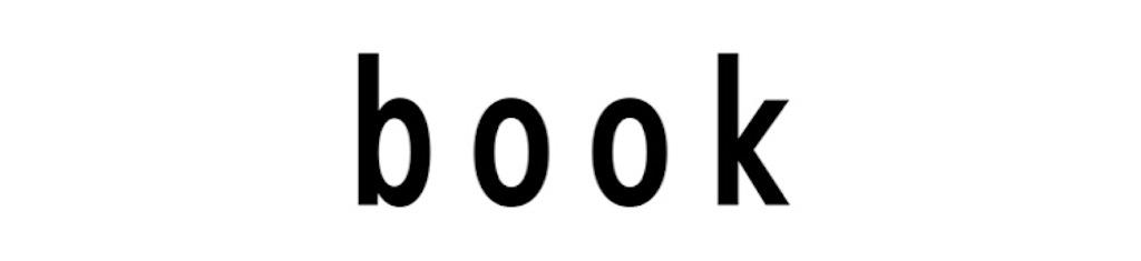 f:id:setsublog:20200819014533j:image