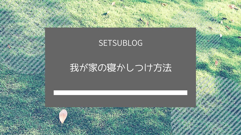f:id:setsublog:20200820020926p:image