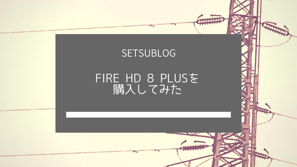 f:id:setsublog:20201030020622p:image